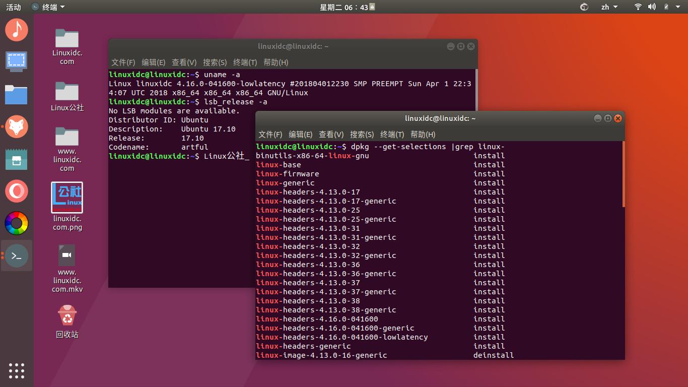 如何在Ubuntu 17.10和Ubuntu 16.04 LTS上安装Linux Kernel 4.16