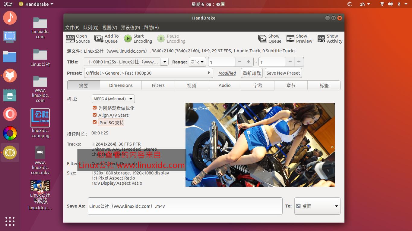 如何在Ubuntu 18.04/17.10/16.04中安装HandBrake 1.1.0
