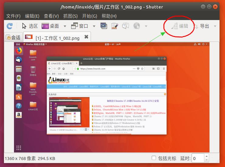 "Ubuntu 18.04中的Shutter禁用了""编辑""选项解决"
