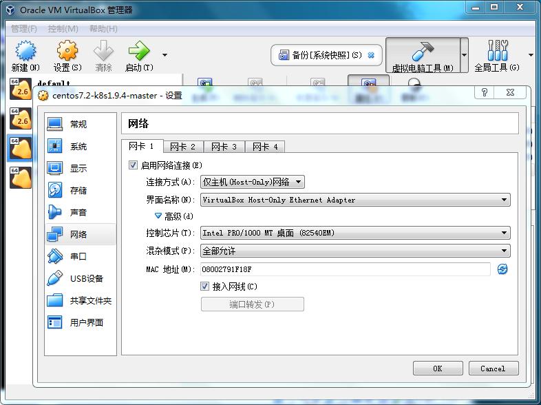 VirtualBox中CentOS7.2 网络配置(固定IP+联网)