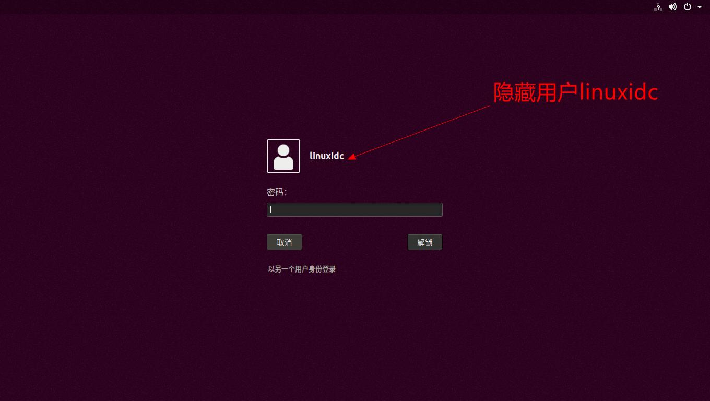 在Ubuntu 18.04登录屏幕中隐藏用户列表