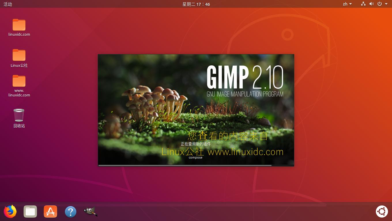 如何在Ubuntu 18.04,17.10中通过PPA安装GIMP 2.10