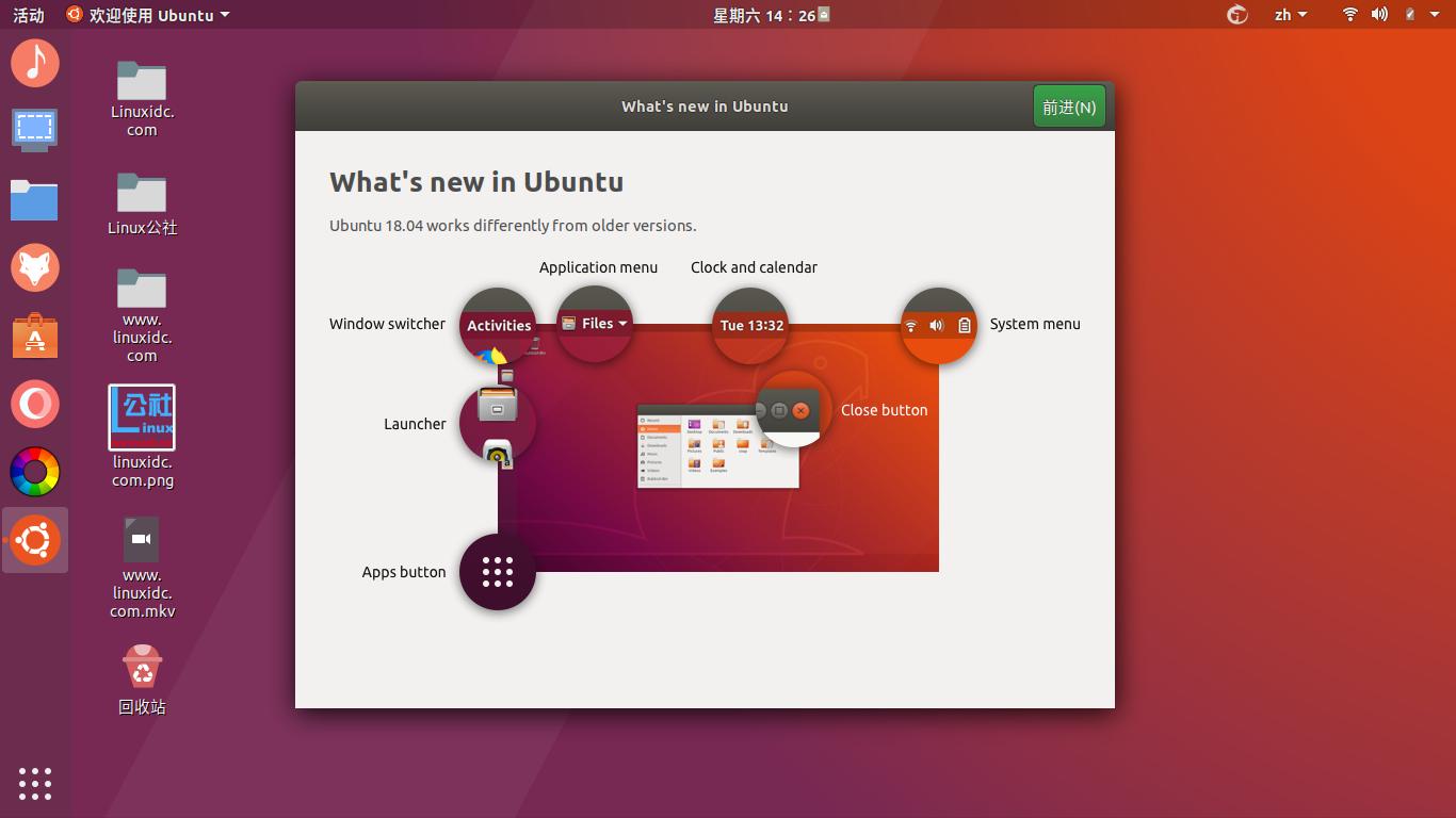 如何升级Ubuntu到18.04 LTS Bionic Beaver