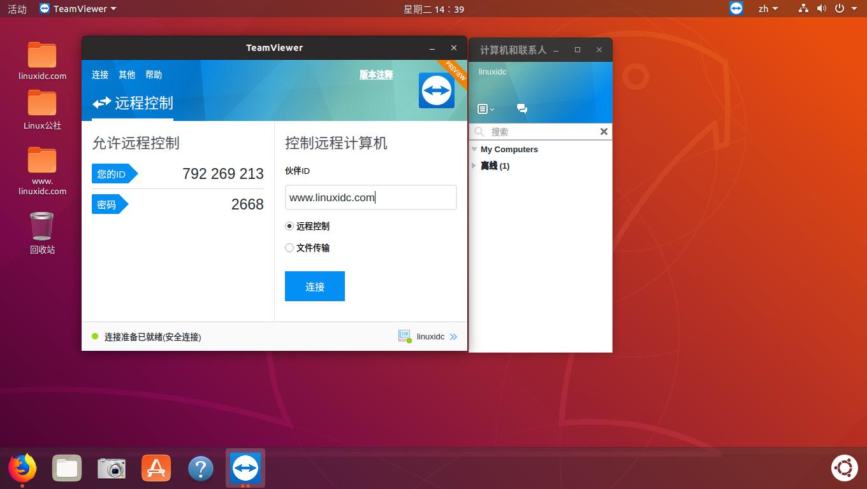 如何在Ubuntu 18.04上安装TeamViewer