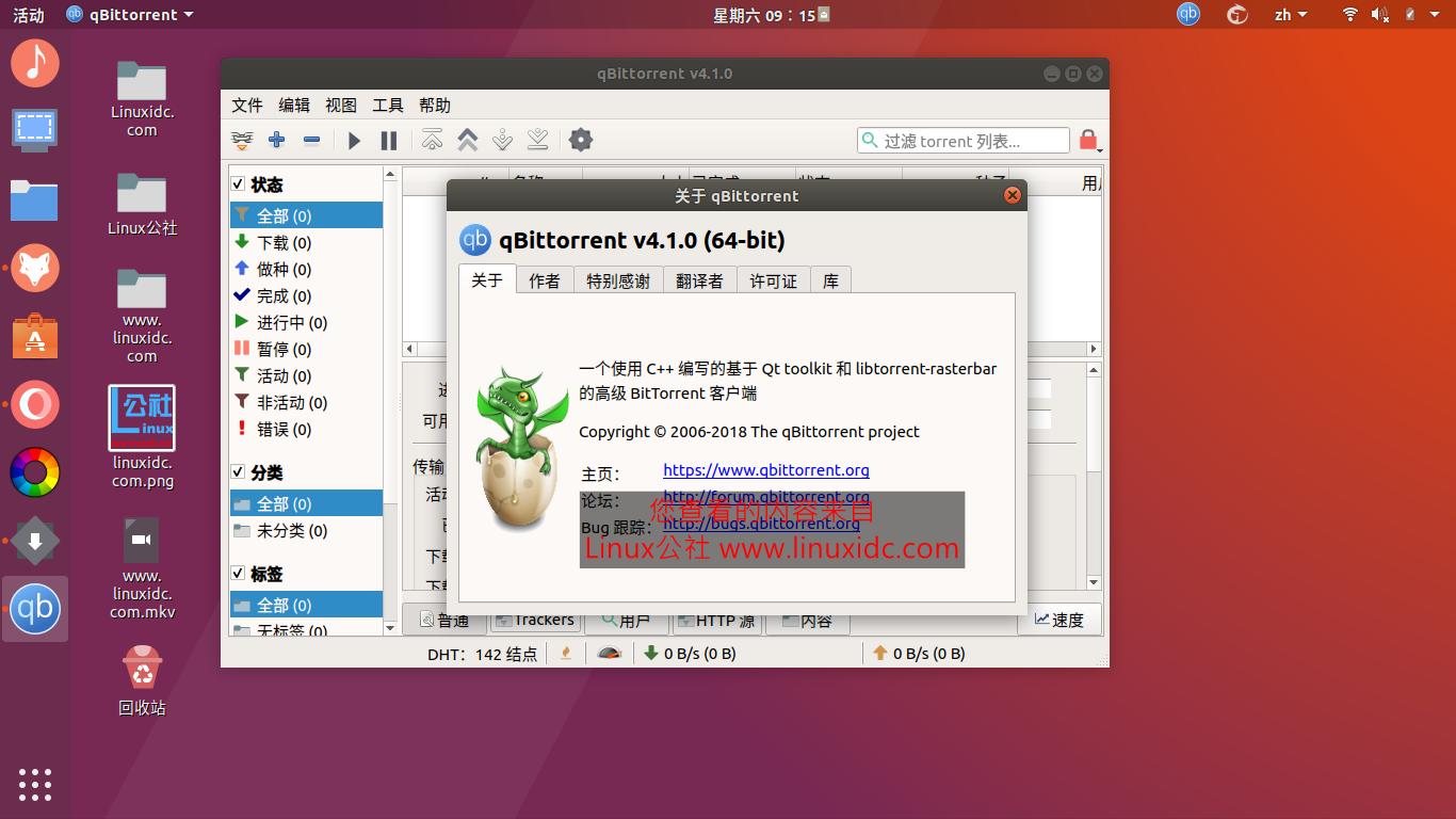 如何在Ubuntu 18.04中安装qBittorrent 4.1