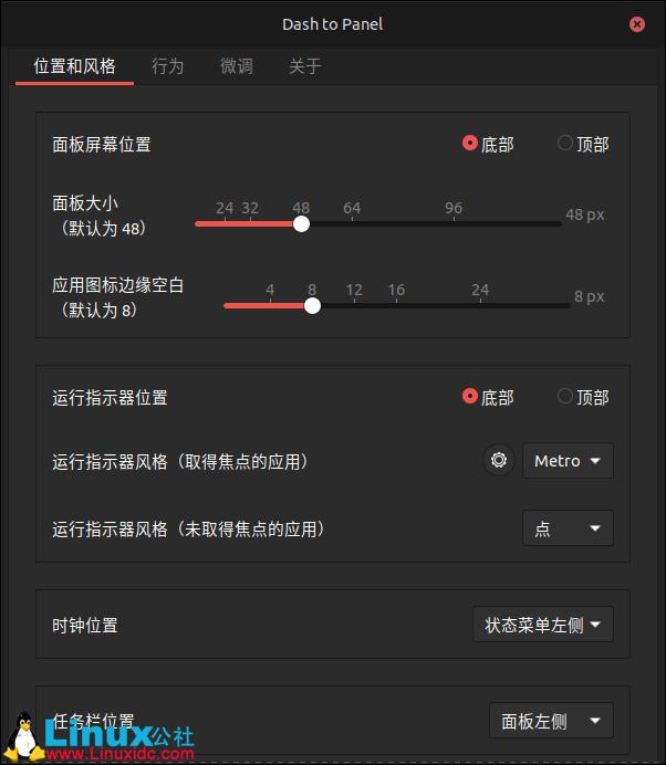 Gnome Shell Dash To Panel v14发布,支持自动隐藏