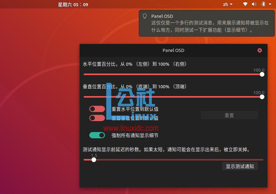 如何在Ubuntu 18.04中更改屏幕通知位置
