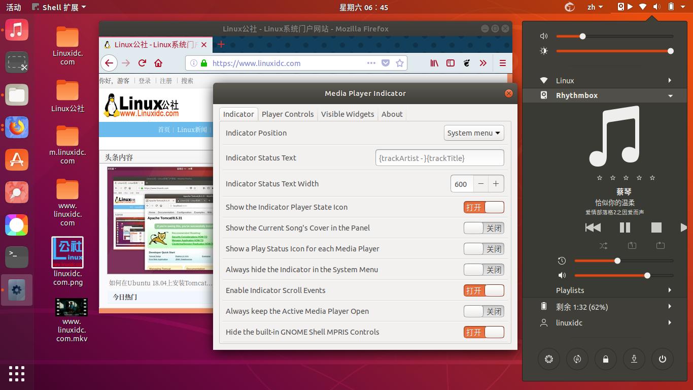在Ubuntu 18.04的系统托盘菜单中启用媒体播放器控件