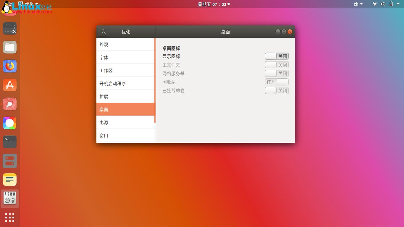 如何从Ubuntu 18.04 LTS和18.10桌面删除垃圾箱图标