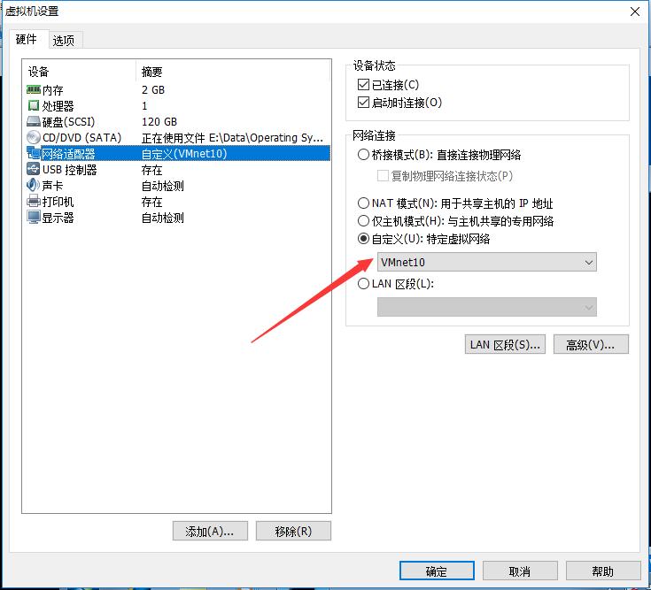 CentOS搭建NAT和DHCP服务,实现共享上网