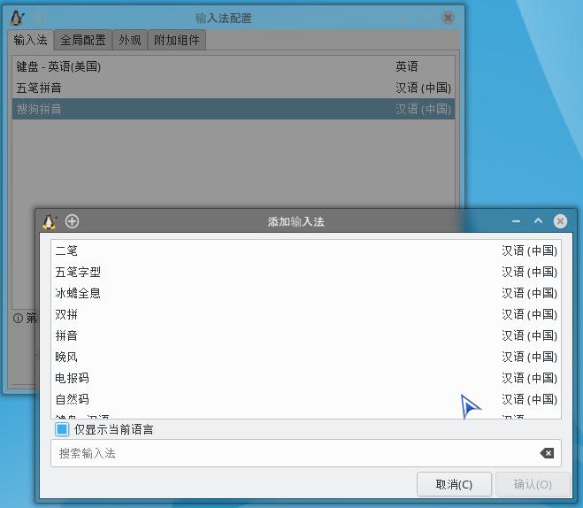 Arch Linux办公环境安装配置新手入门基础教程