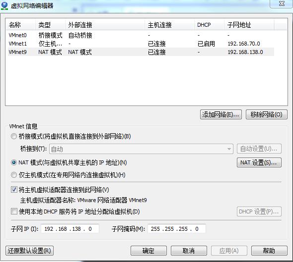 CentOS 7虚拟机下 NAT模式网络配置