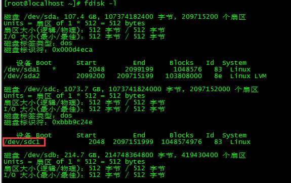 Linux VG扩展新增硬盘并新建文件系统