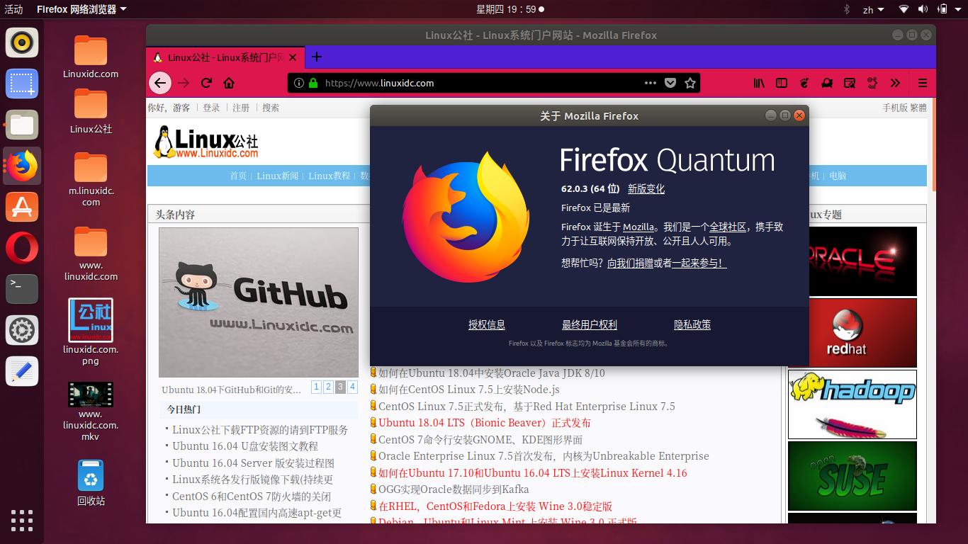 在Ubuntu 18.04/16.04 LTS/LinuxMint/CentOS中安装Firefox 62.0.3
