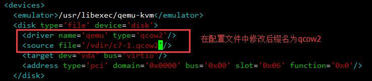 使用KVM命令集管理虚拟机实例