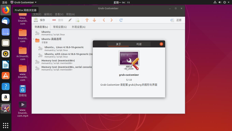如何在Ubuntu 18.10中安装引导装载程序Grub Customizer 5.1.0