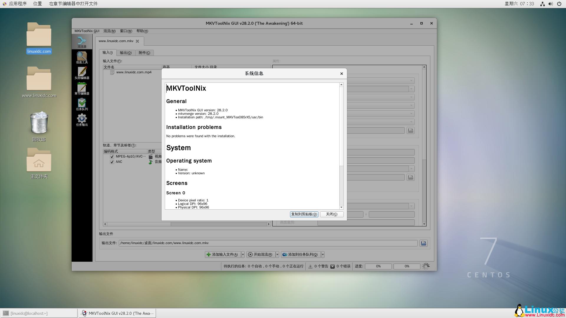 Linux下安装MKVToolNix v28.2.0详细教程