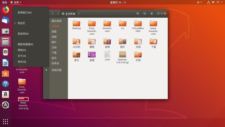 如何在Linux中对文件进行排序 (GUI和Shell)