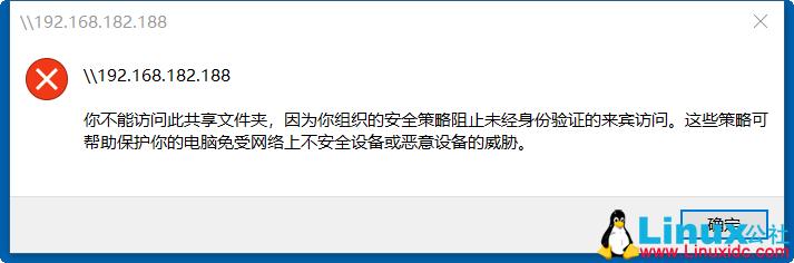 Windows 10提示你不能访问此共享文件夹,因为你组织的安全策略阻止未经身份验证的来宾访问
