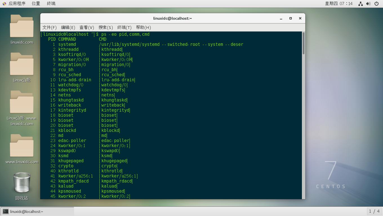 Linux进程相关入门基础知识
