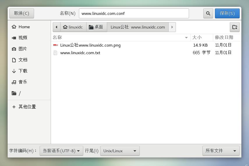 Linux下文件编码格式转换