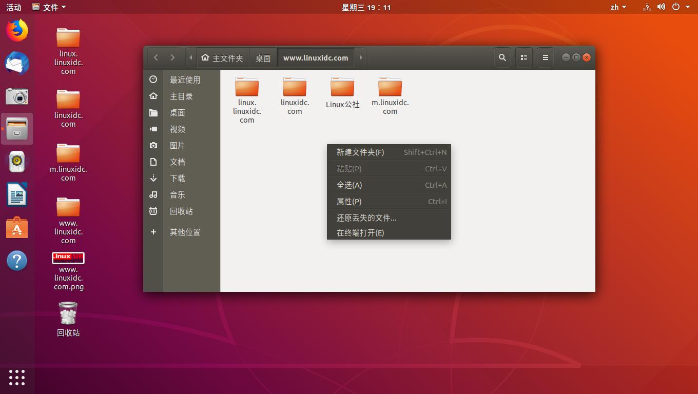 将新建文档添加回Ubuntu 18.04中的右键菜单