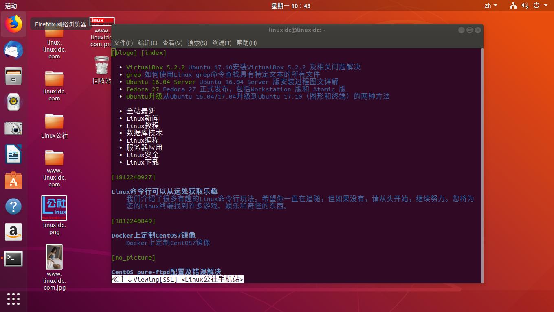 在Ubuntu 18.04终端使用w3m浏览器,命令行模式浏览网页