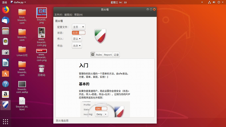 Linux中UFW防火墙配置