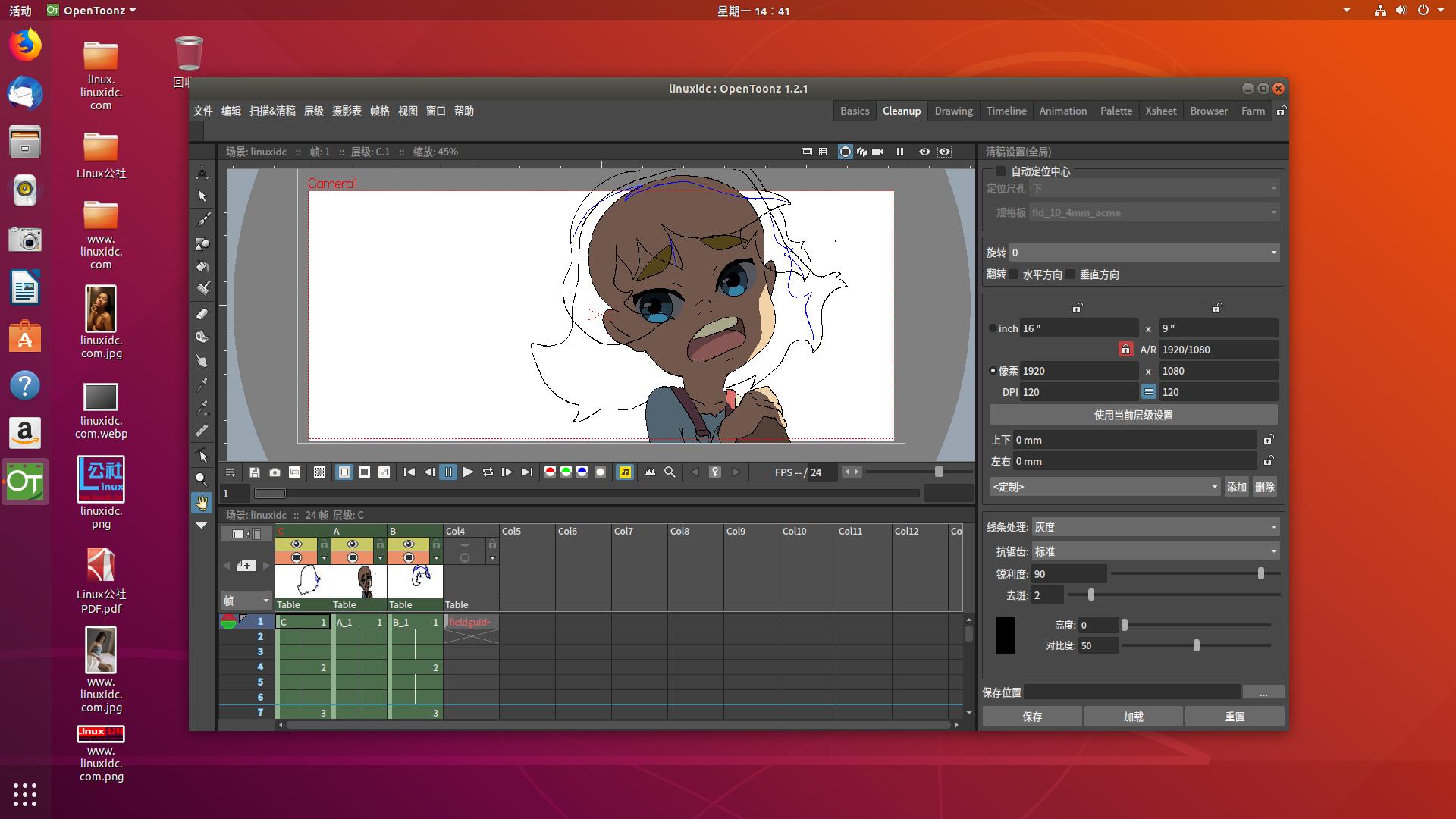 如何在Ubuntu中安装2D动画软件OpenToonz