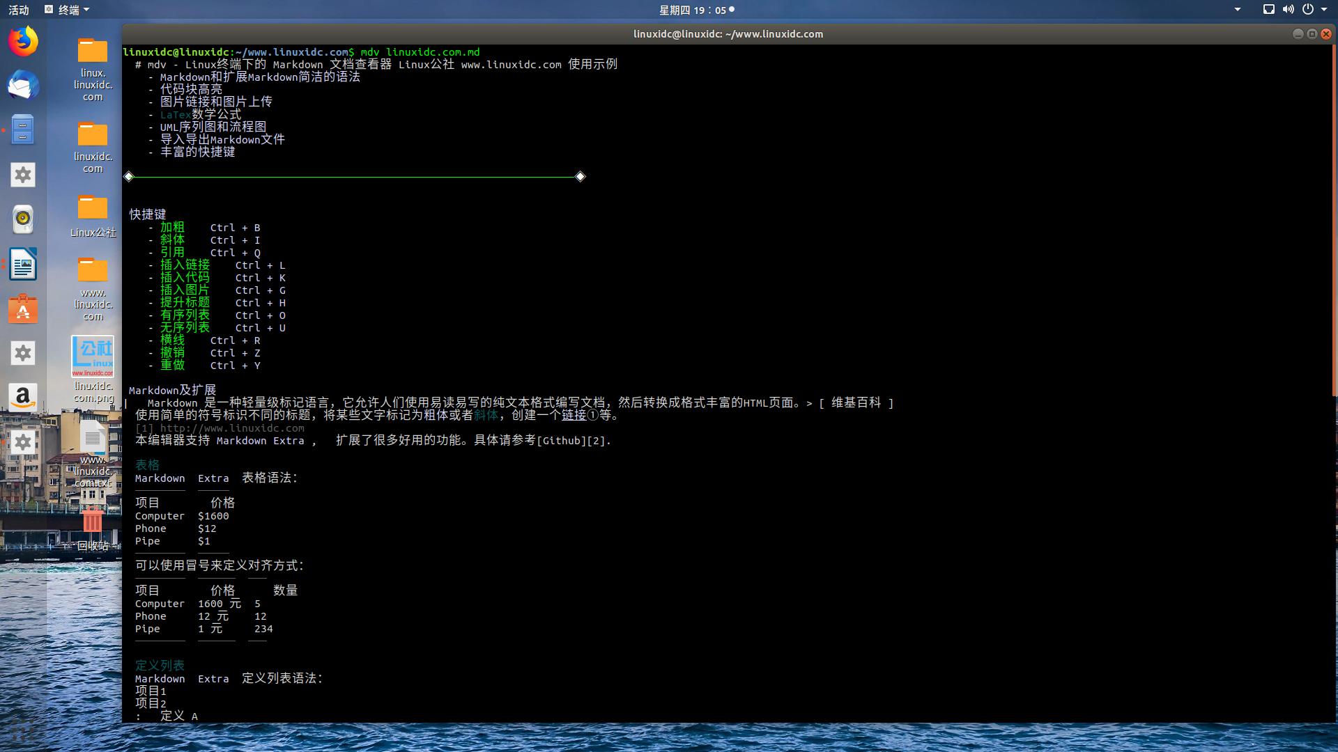 mdv – Linux终端下的 Markdown 文档查看器