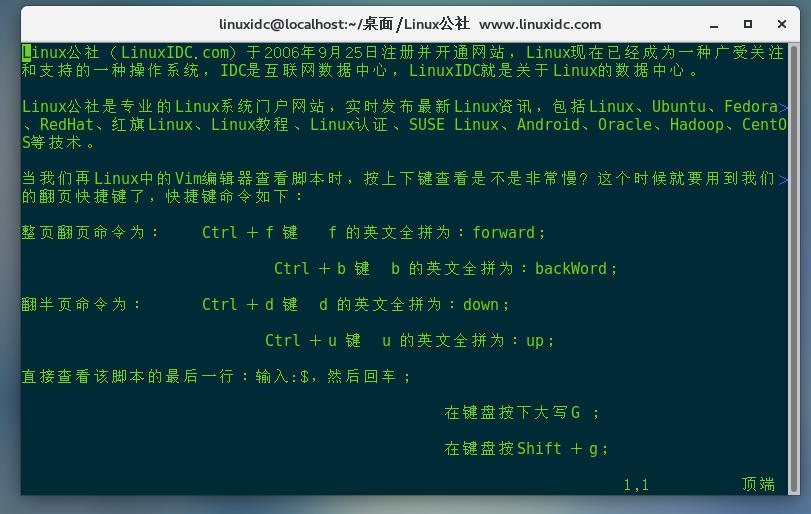 Vim编辑器翻页控制命令详解