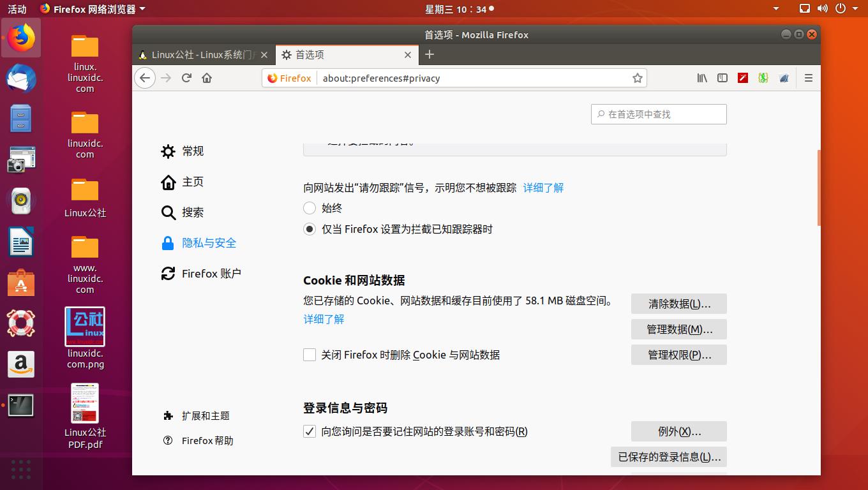Mozilla如何改进Firefox 65中的内容拦截