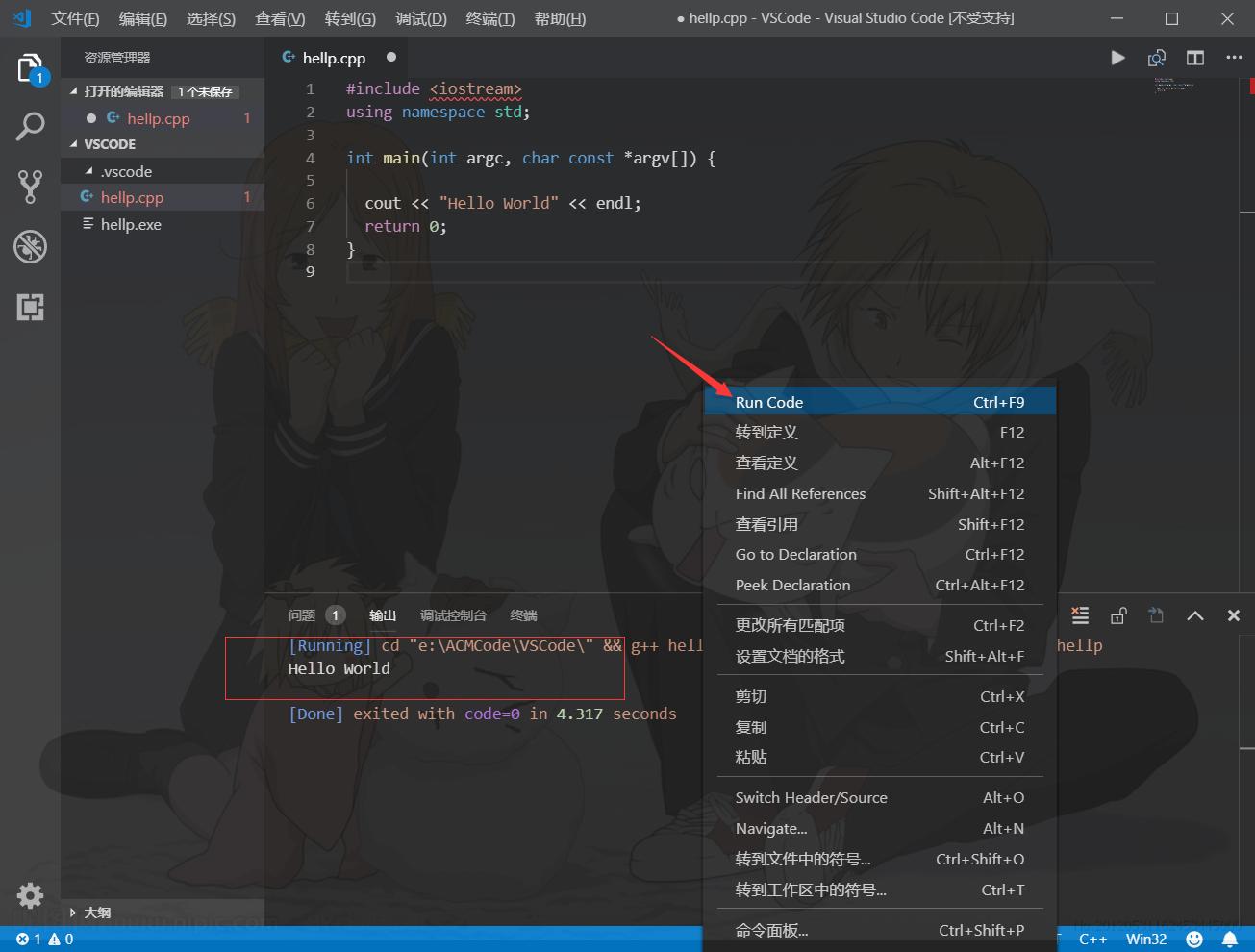 Visual Studio Code安装以及C/C++运行环境搭建实战