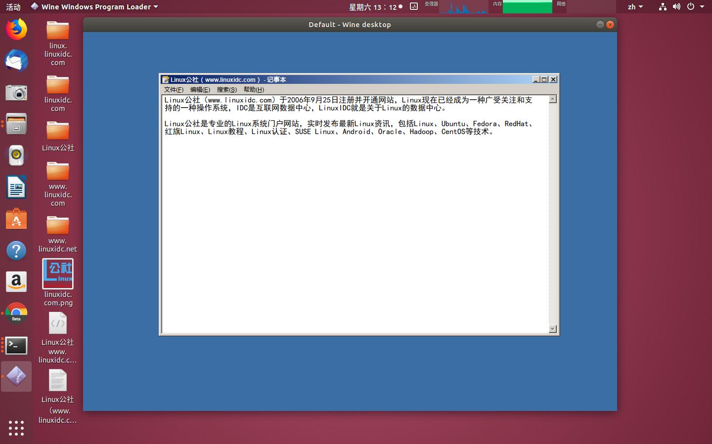 Ubuntu 安装 Wine 4.4 并设置微软雅黑字体解决中文乱码