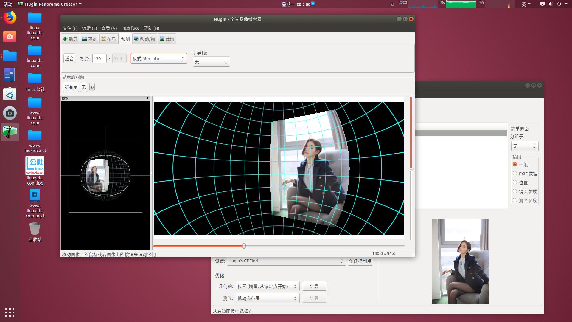全景图像缝合器 Hugin 2019.0.0 发布,如何在Ubuntu 18.04/16.04中安装它