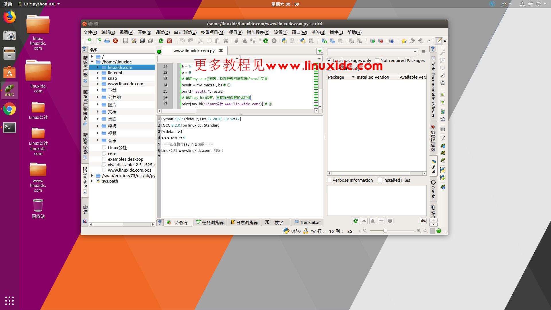 Eric Python IDE可通过Ubuntu中的Snap进行安装