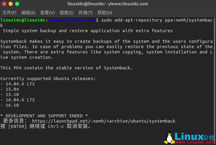 如何在Ubuntu 18.04和Ubuntu 18.10,16.04上安装Systemback