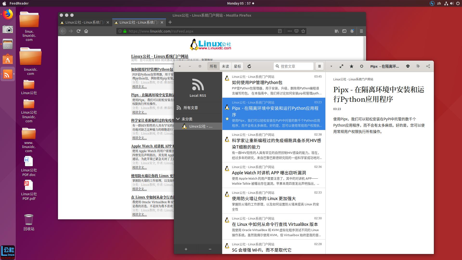 如何在Ubuntu 18.04或更高版本中安装FeedReader RSS客户端