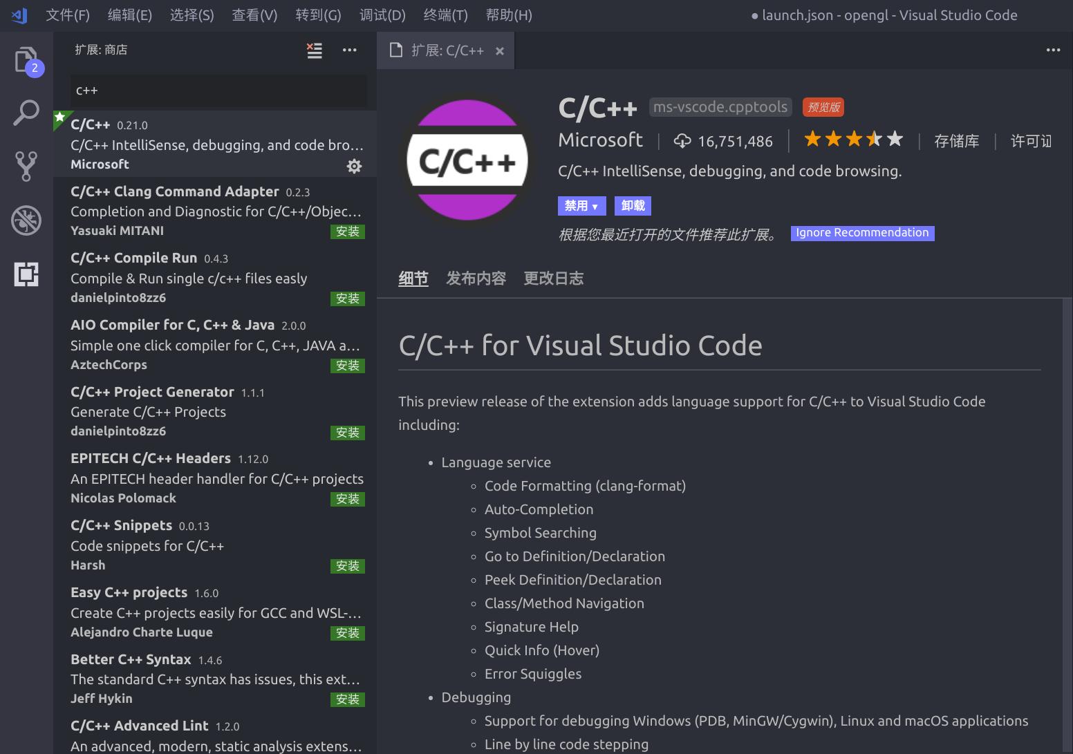Linux下VS Code的C++工程配置