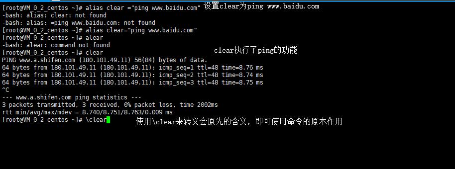 Linux中命令别名alias与命令替换