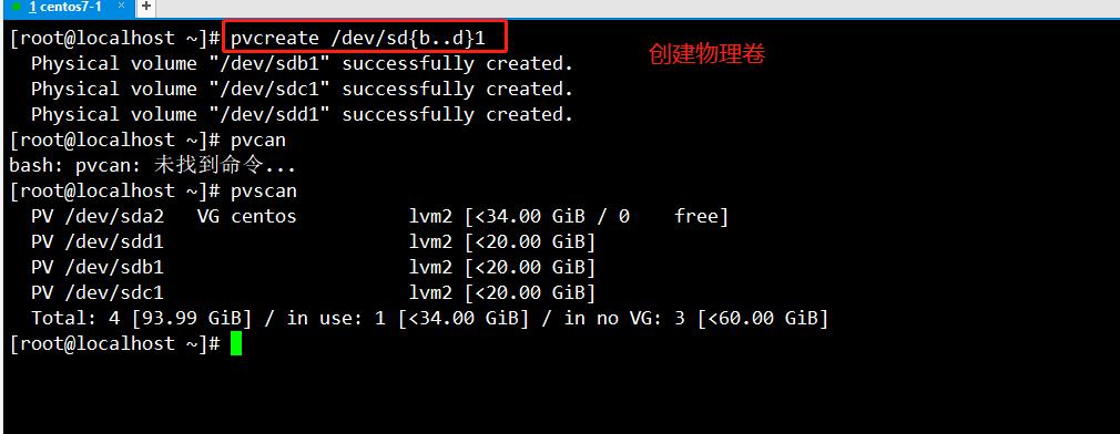 CentOS 7 下 LVM逻辑卷管理