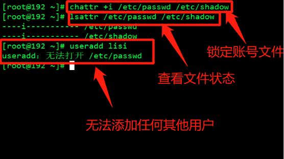 CentOS 7系统安全之账号安全详解