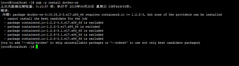 CentOS 安装 Docker 报错及解决过程