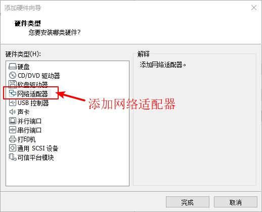 CentOS 7中网络设置图文详解
