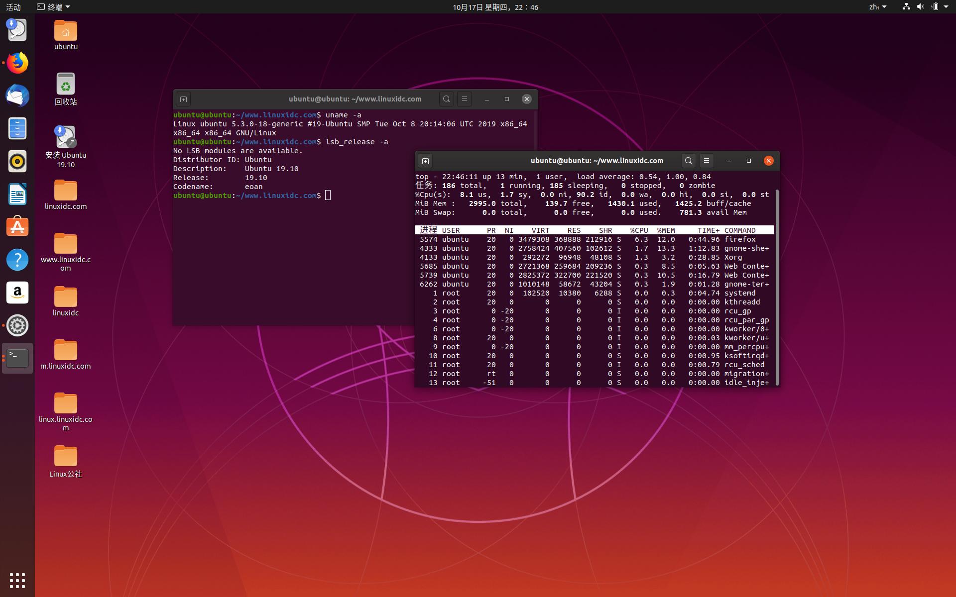 如何将Ubuntu 19.04升级到Ubuntu 19.10