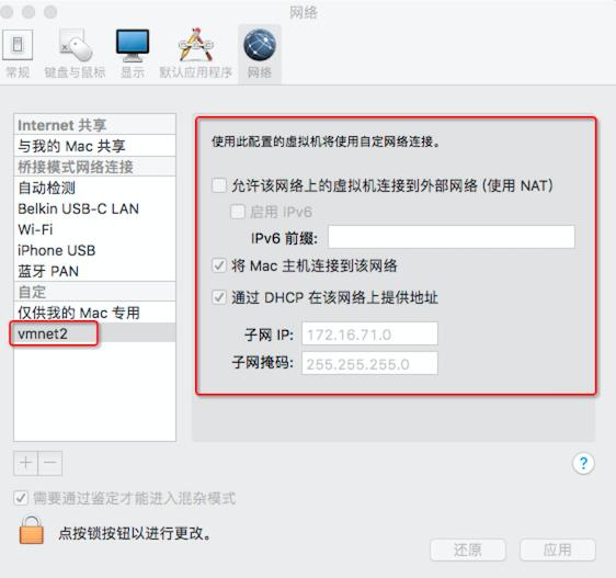 基于macOS+VMware的GNS3内VM上公网