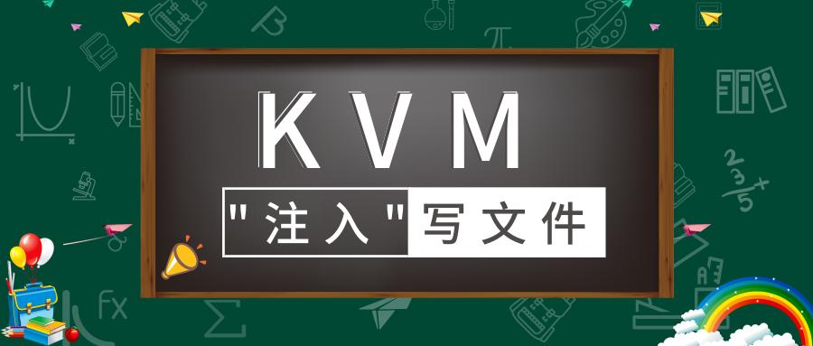通过QEMU-GuestAgent实现从外部注入写文件到KVM虚拟机内部