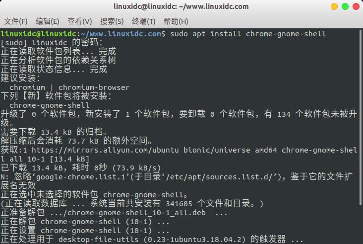 "安装Ubuntu 19.10 ""Eoan Ermine""后要做的20件事"