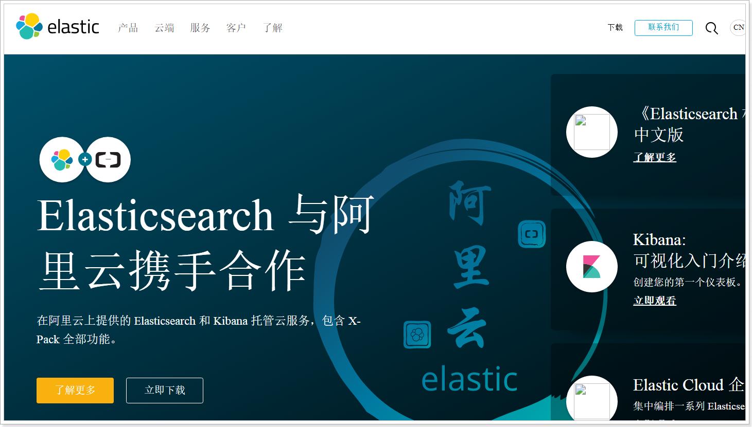 Elasticsearch介绍和安装详解
