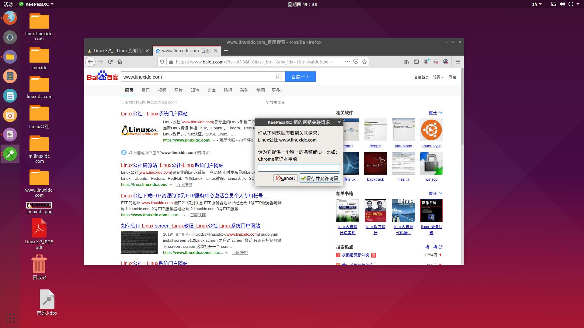 多平台开源软件 KeePassXC 使用方法详解